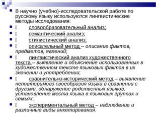 В научно (учебно)-исследовательской работе по русскому языку используются лин