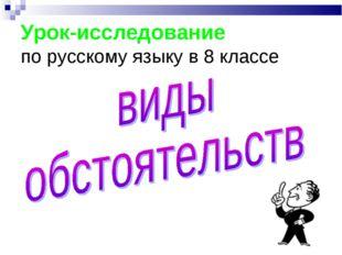 Урок-исследование по русскому языку в 8 классе