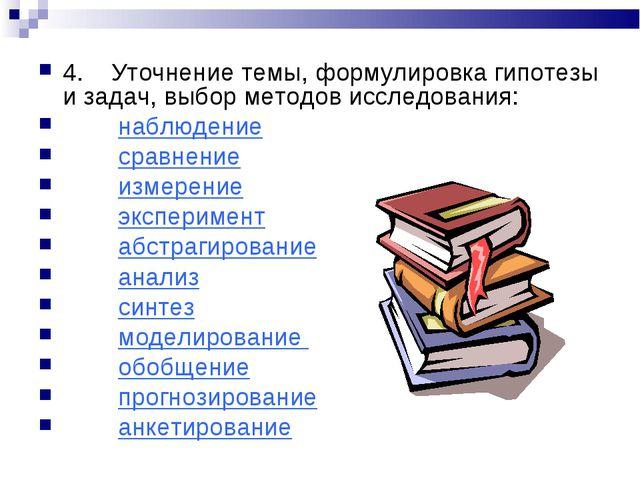 4. Уточнение темы, формулировка гипотезы и задач, выбор методов исследован...