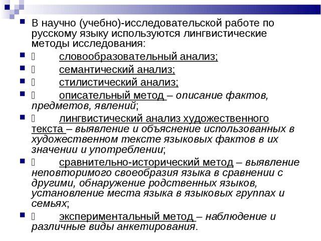 В научно (учебно)-исследовательской работе по русскому языку используются лин...