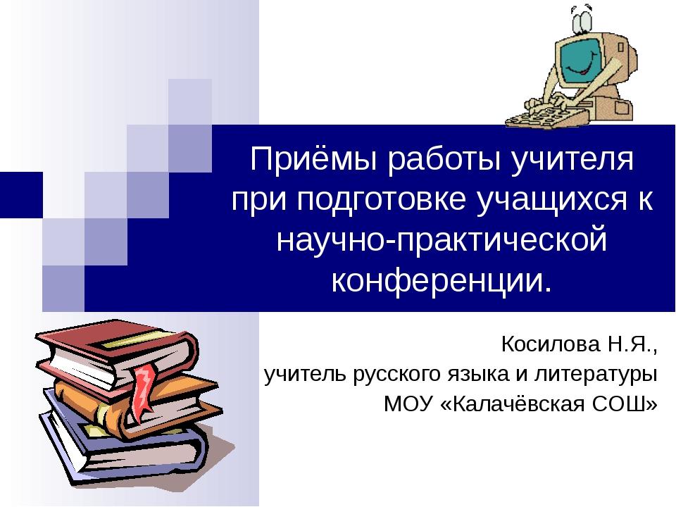 Приёмы работы учителя при подготовке учащихся к научно-практической конференц...