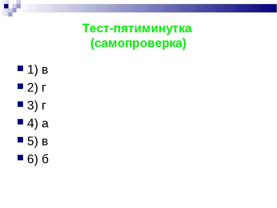 Тест-пятиминутка (самопроверка) 1) в 2) г 3) г 4) а 5) в 6) б