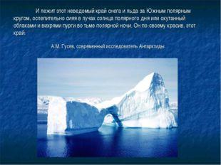 И лежит этот неведомый край снега и льда за Южным полярным кругом, ослепител