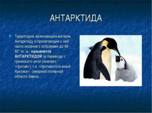 АНТАРКТИДА Территория, включающая материк Антарктиду и прилегающие к ней част