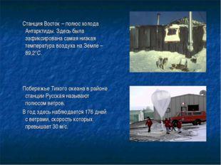 Станция Восток – полюс холода Антарктиды. Здесь была зафиксирована самая низ