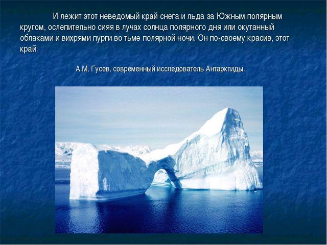И лежит этот неведомый край снега и льда за Южным полярным кругом, ослепител...