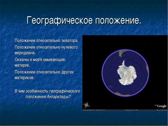 Географическое положение. Положение относительно экватора. Положение относите...