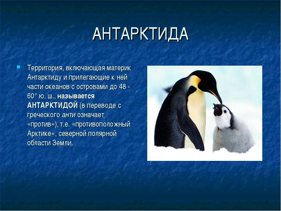 АНТАРКТИДА Территория, включающая материк Антарктиду и прилегающие к ней част...