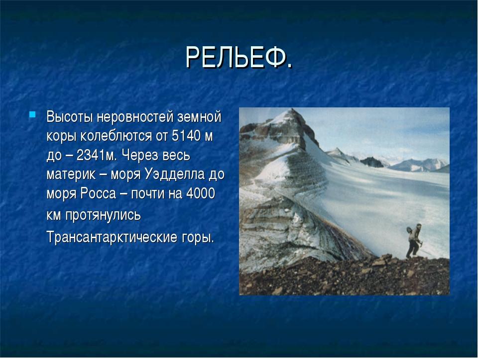 РЕЛЬЕФ. Высоты неровностей земной коры колеблются от 5140 м до – 2341м. Через...