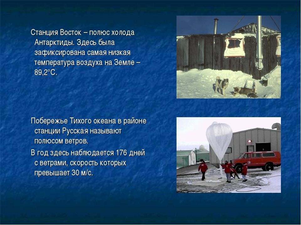 Станция Восток – полюс холода Антарктиды. Здесь была зафиксирована самая низ...