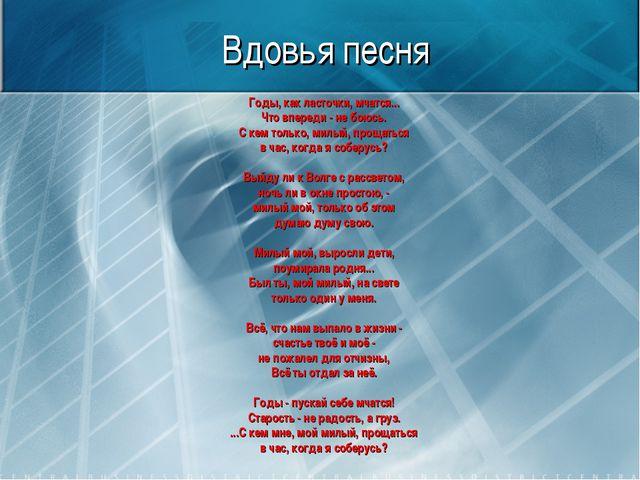 Вдовья песня Годы, как ласточки, мчатся... Что впереди - не боюсь. С кем толь...