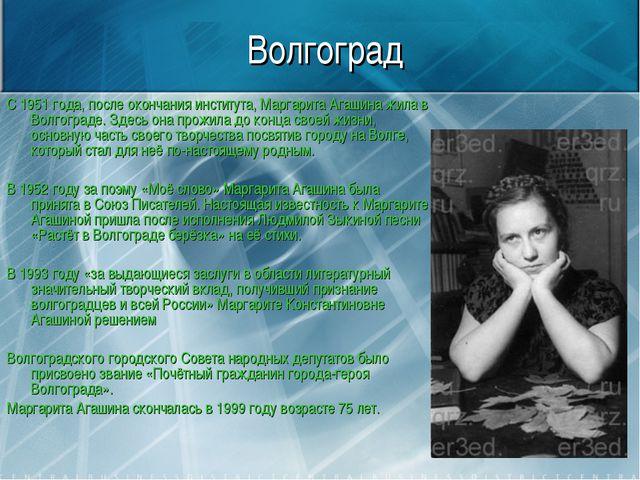 Волгоград С 1951 года, после окончания института, Маргарита Агашина жила в Во...