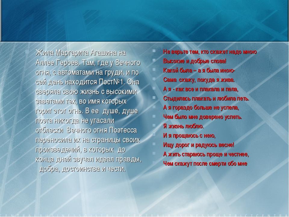 Жила Маргарита Агашина на Аллее Героев. Там, где у Вечного огня, с автоматами...