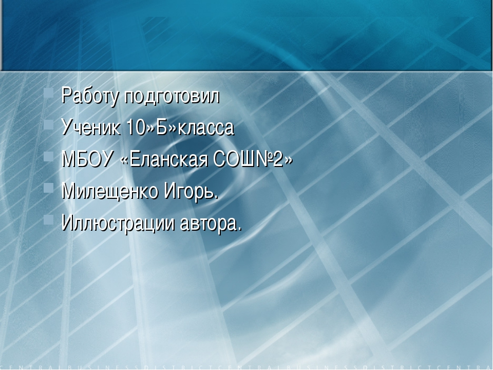 Работу подготовил Ученик 10»Б»класса МБОУ «Еланская СОШ№2» Милещенко Игорь. И...
