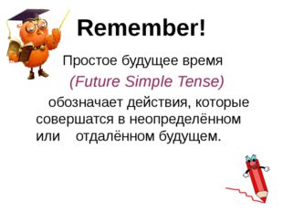Remember! Простое будущее время (Future Simple Tense) обозначает действия, ко