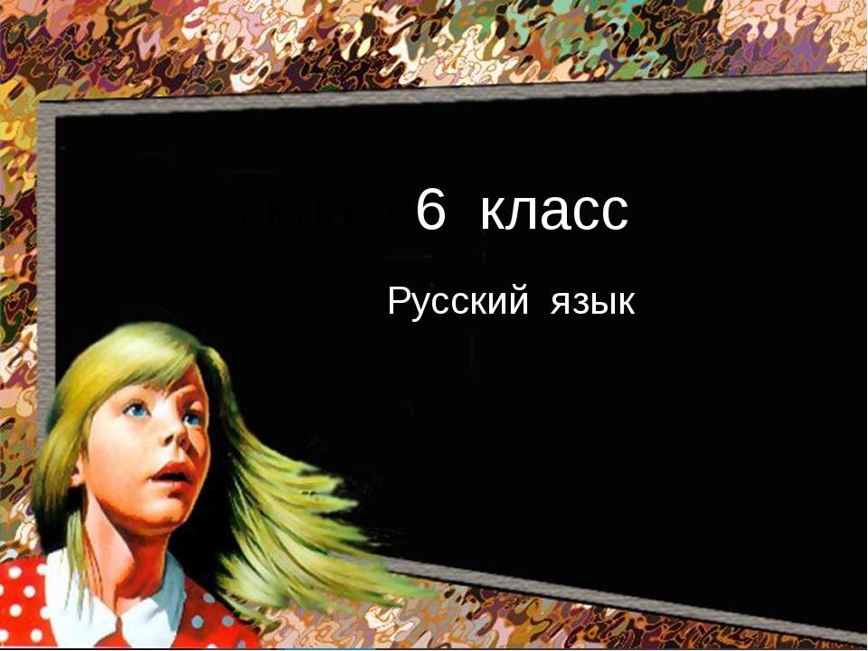 Русский язык 6 класс6 класс Русский язык