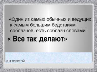 Л.Н.ТОЛСТОЙ «Один из самых обычных и ведущих к самым большим бедствия