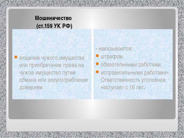 Мошеничество  (ст.159 УК РФ) хищение чужого имущества или приобретение...