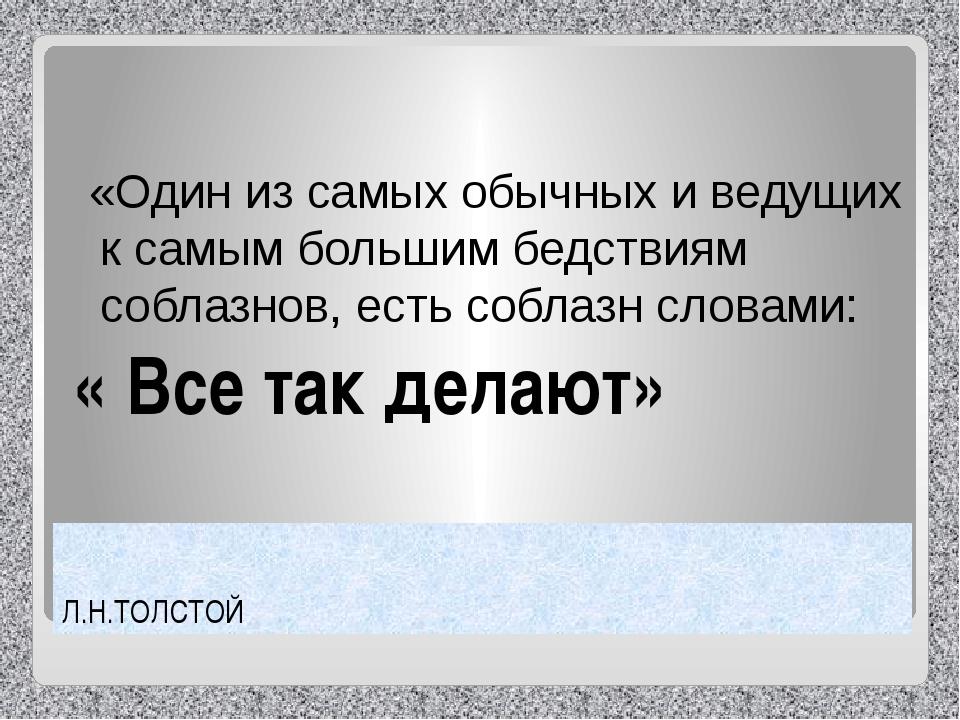 Л.Н.ТОЛСТОЙ «Один из самых обычных и ведущих к самым большим бедствия...