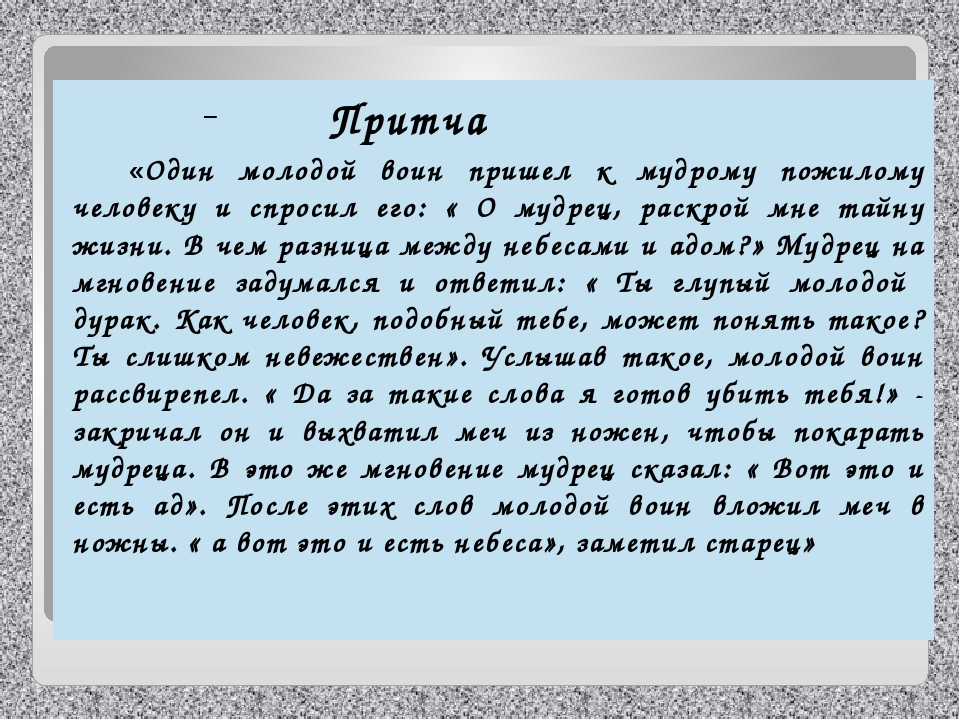 Притча «Один молодой воин пришел к мудрому пожилому человеку и спросил его:...