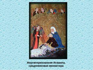 Жертвоприношение Исмаила, средневековая миниатюра