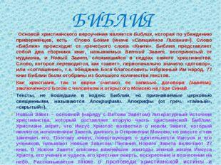 БИБЛИЯ Основой христианского вероучения является Библия, которая по убеждению