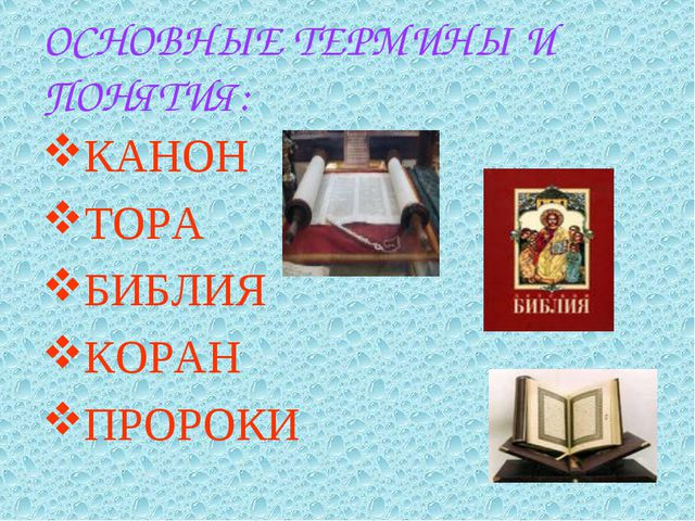 ОСНОВНЫЕ ТЕРМИНЫ И ПОНЯТИЯ: КАНОН ТОРА БИБЛИЯ КОРАН ПРОРОКИ