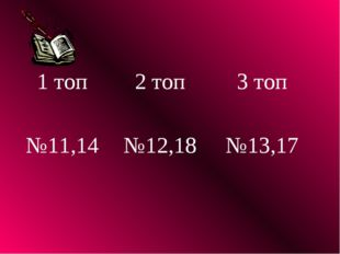 1 топ2 топ3 топ №11,14№12,18№13,17