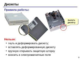 * Правила работы: Нельзя: гнуть и деформировать дискету; вставлять деформиров