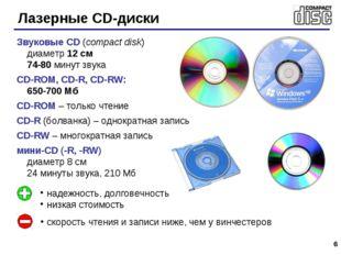 * Звуковые CD (compact disk) диаметр 12 см 74-80 минут звука CD-ROM, CD-R, C