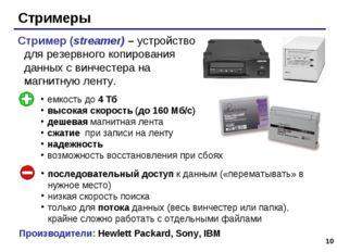 * Стримеры Стример (streamer) – устройство для резервного копирования данных