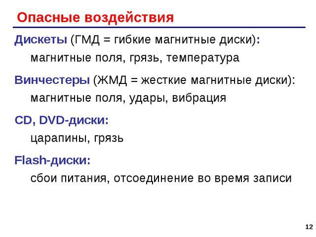 * Опасные воздействия Дискеты (ГМД = гибкие магнитные диски): магнитные поля,...