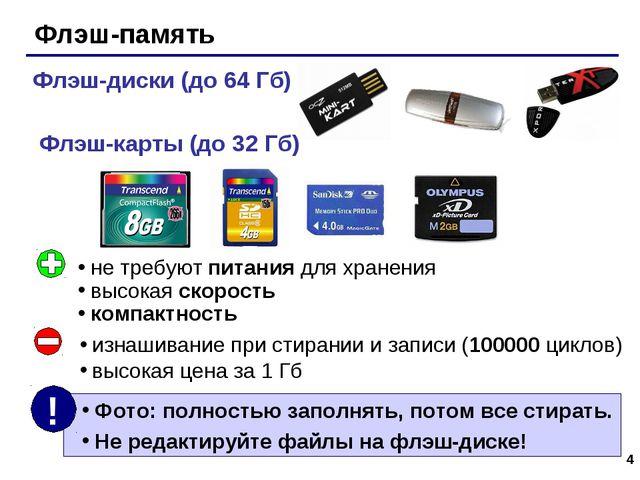 * Флэш-память Флэш-диски (до 64 Гб) Флэш-карты (до 32 Гб) не требуют питания...