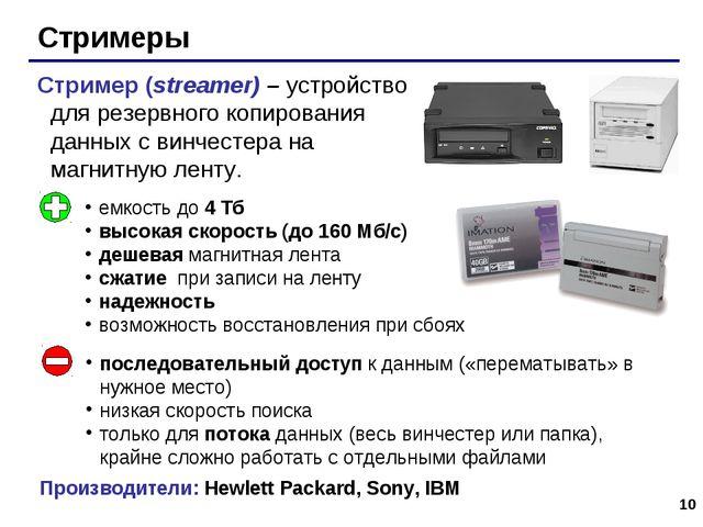 * Стримеры Стример (streamer) – устройство для резервного копирования данных...