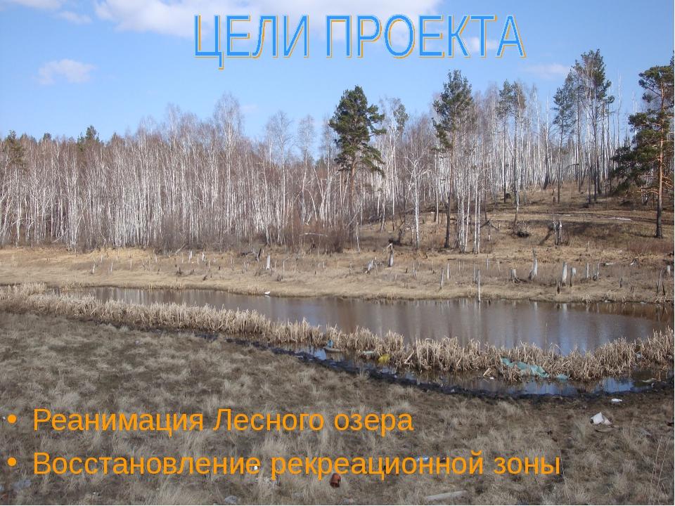 Реанимация Лесного озера Восстановление рекреационной зоны