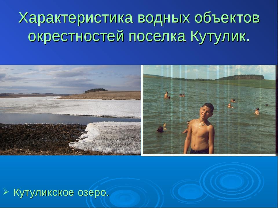 Характеристика водных объектов окрестностей поселка Кутулик. Кутуликское озеро.
