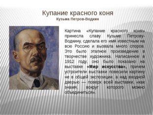 Купание красного коня Кузьма Петров-Водкин Картина «Купание красного коня» пр
