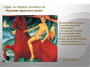 Один из первых откликов на «Купание красного коня» Кроваво-красный конь, К во