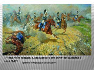 «Атака лейб-гвардии Кирасирского его величества полка в 1813 году» Греков Ми