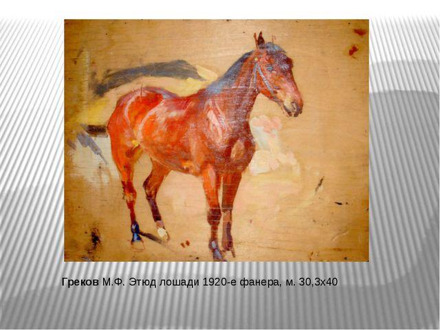 ГрековМ.Ф. Этюд лошади 1920-е фанера, м. 30,3х40