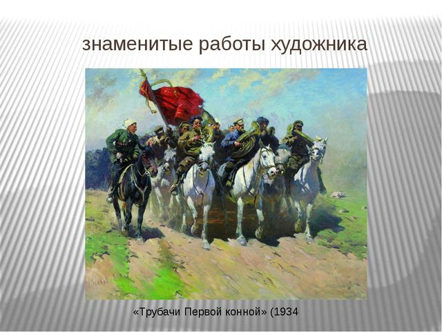 знаменитые работы художника «Трубачи Первой конной» (1934