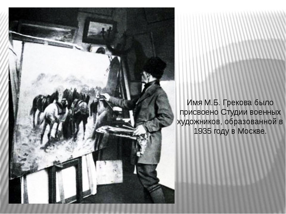 Имя М.Б. Грекова было присвоено Студии военных художников, образованной в 19...
