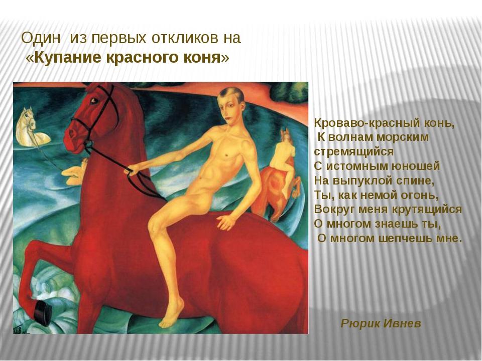 Один из первых откликов на «Купание красного коня» Кроваво-красный конь, К во...