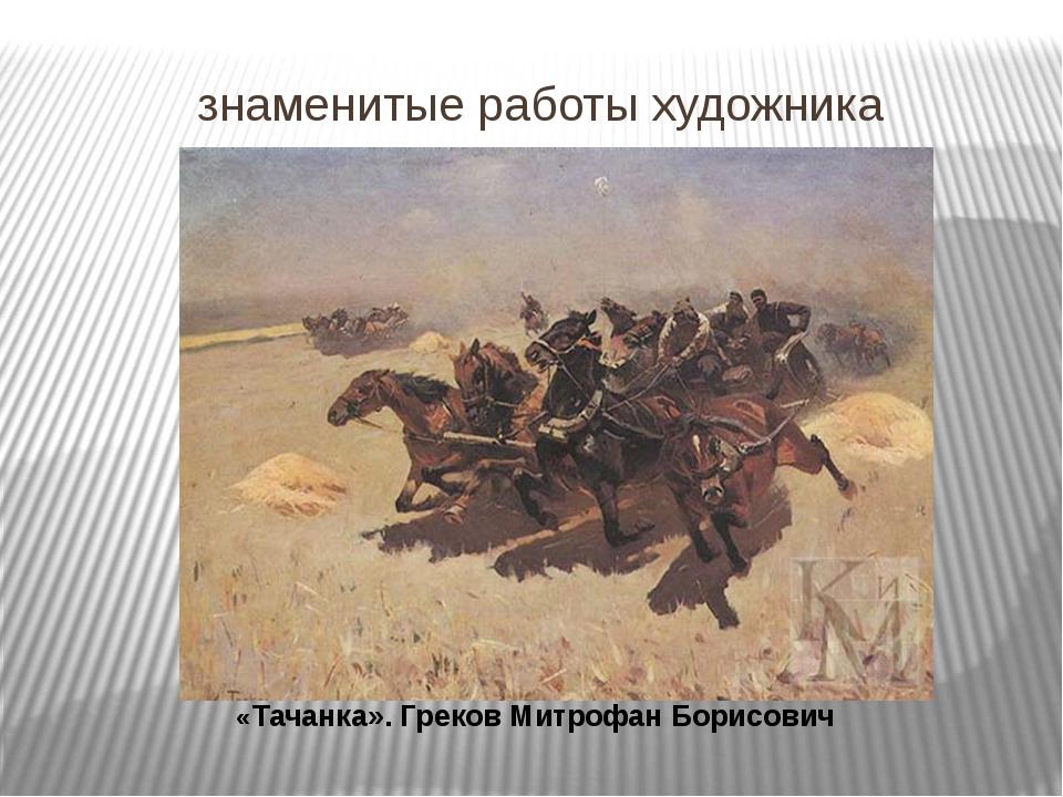 знаменитые работы художника «Тачанка». Греков Митрофан Борисович