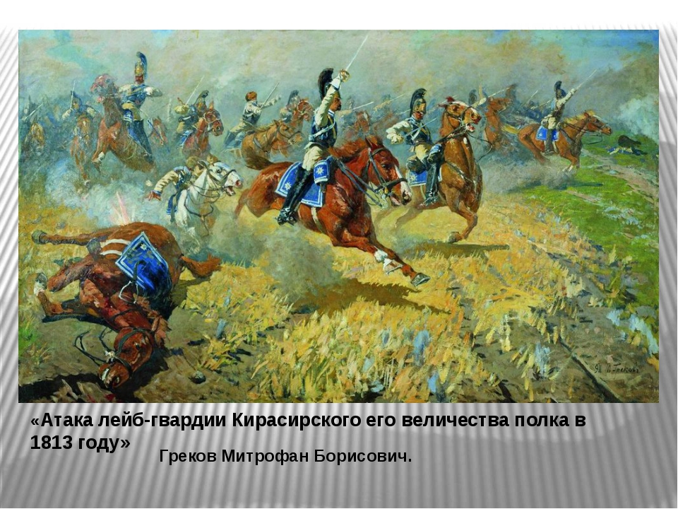 «Атака лейб-гвардии Кирасирского его величества полка в 1813 году» Греков Ми...