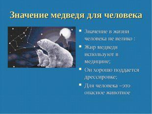 Значение медведя для человека Значение в жизни человека не велико : Жир медве