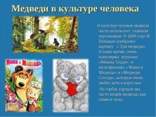 Медведи в культуре человека В культуре человек медведя часто использует главн