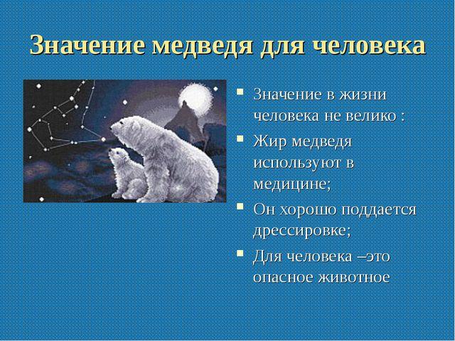 Значение медведя для человека Значение в жизни человека не велико : Жир медве...