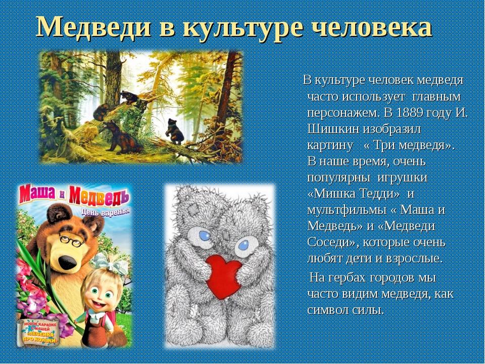 Медведи в культуре человека В культуре человек медведя часто использует главн...