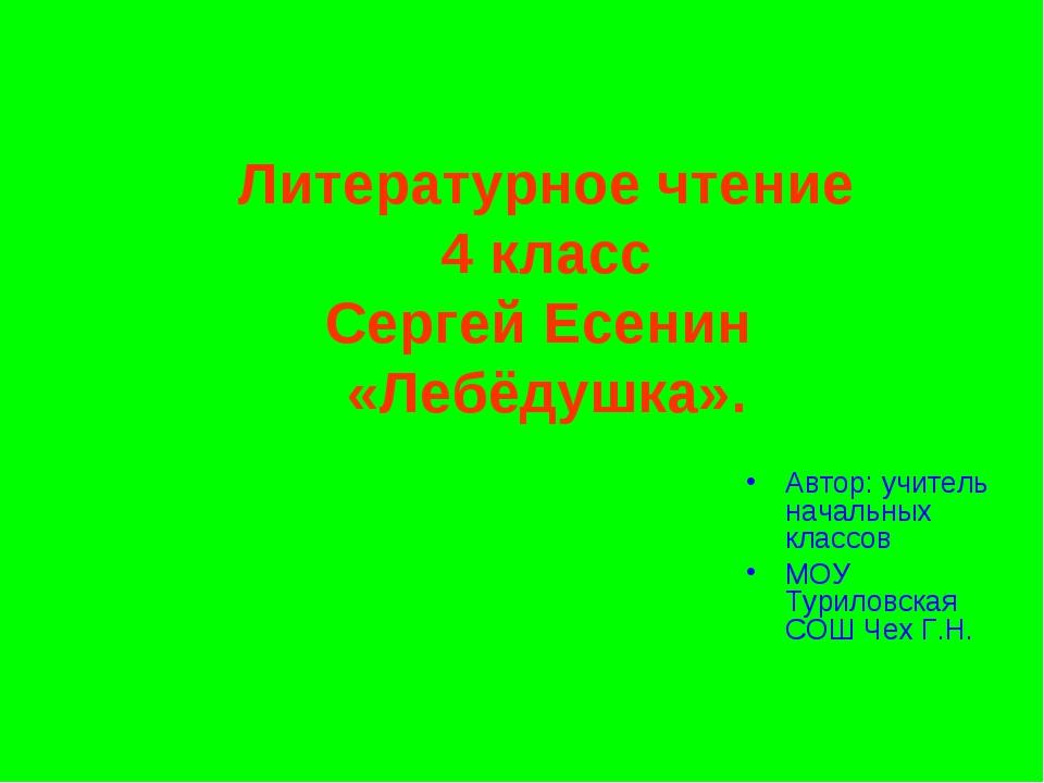 Литературное чтение 4 класс Сергей Есенин «Лебёдушка». Автор: учитель начальн...